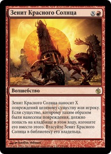 Зенит Красного Солнца (Red Sun's Zenith)
