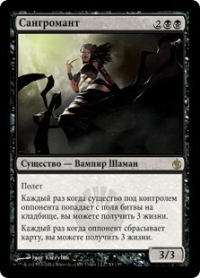 Сангромант (Sangromancer)
