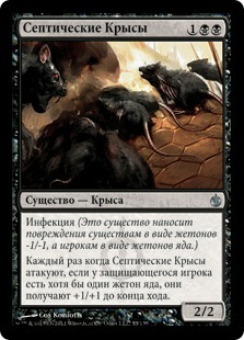 Септические Крысы (Septic Rats)