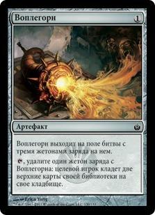 Воплегорн (Shriekhorn)
