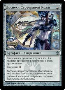 Доспехи Серебряной Кожи (Silverskin Armor)