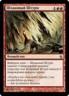 Шлаковый Штурм (Slagstorm)