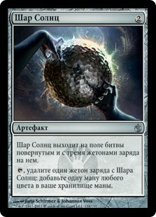 Шар Солнц (Sphere of the Suns)