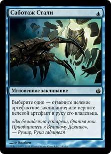 Саботаж Стали (Steel Sabotage)