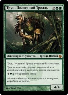 Трун, Последний Тролль (Thrun, the Last Troll)