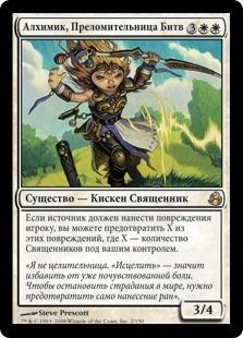Алхимик, Преломительница Битв (Battletide Alchemist)