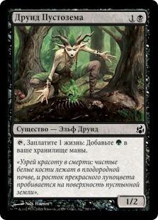 Blightsoil Druid (rus)