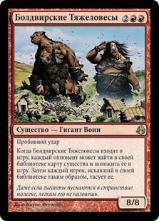 Boldwyr Heavyweights (rus)