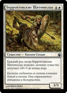 Burrenton Shield-Bearers (rus)