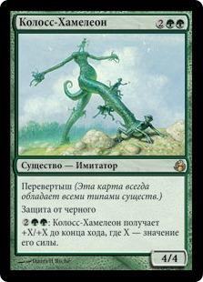 Колосс-Хамелеон (Chameleon Colossus)