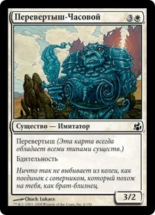 Changeling Sentinel (rus)