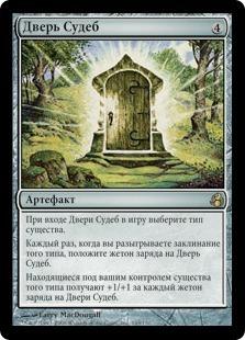 Дверь Судеб (Door of Destinies)