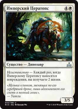 Imperial Ceratops (rus)