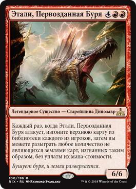 Этали, Первозданная Буря (Etali, Primal Storm) (Prerelease)