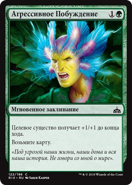 Aggressive Urge (rus)