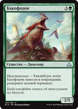 Cacophodon (rus)