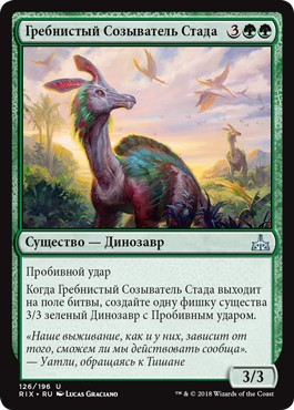 Crested Herdcaller (rus)