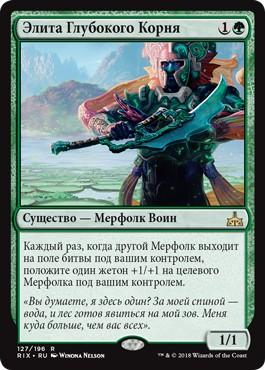 Deeproot Elite (rus)