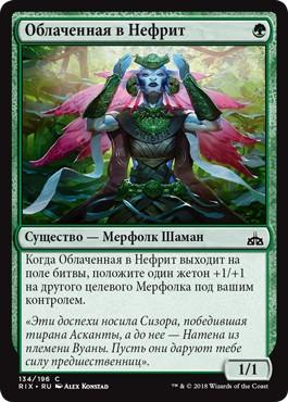 Jade Bearer (rus)