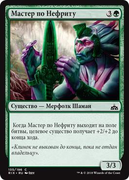 Jadecraft Artisan (rus)