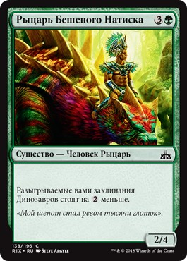 Knight of the Stampede (rus)