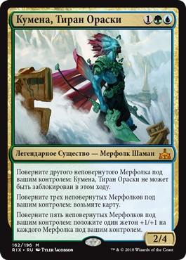 Кумена, Тиран Ораски (Kumena, Tyrant of Orazca) (Prerelease)
