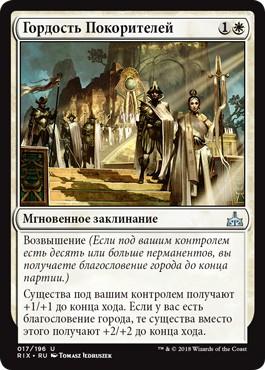 Pride of Conquerors (rus)