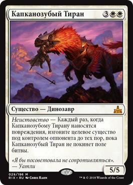 Капканозубый Тиран (Trapjaw Tyrant) (Prerelease)