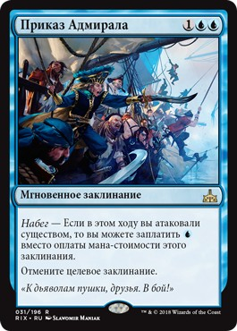 Приказ Адмирала (Admiral's Order) (Prerelease)