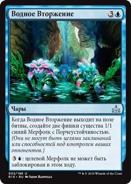 Aquatic Incursion (rus)