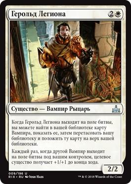 Forerunner of the Legion (rus)
