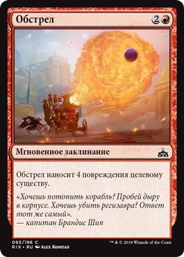 Bombard (rus)