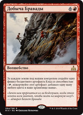 Добыча Бравады (Brass's Bounty) (Prerelease)