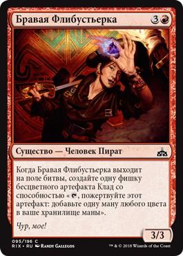 Brazen Freebooter (rus)