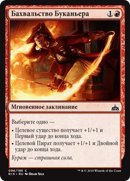 Buccaneer's Bravado (rus)