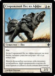 Сторожевой Пес из Аффы (Affa Guard Hound)
