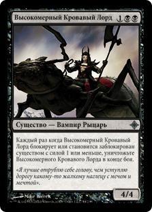 Высокомерный Кровавый Лорд (Arrogant Bloodlord)
