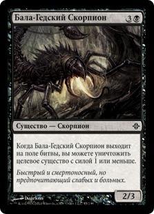 Bala Ged Scorpion (rus)