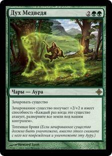 Дух Медведя (Bear Umbra)