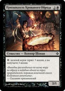 Призыватель Кровавого Обряда (Bloodrite Invoker)