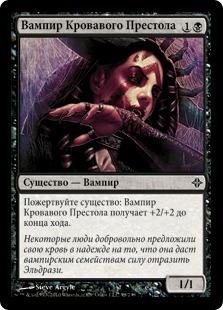 Bloodthrone Vampire (rus)
