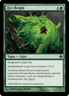 Дух Вепря (Boar Umbra)