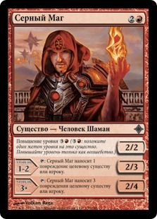 Серный Маг (Brimstone Mage)