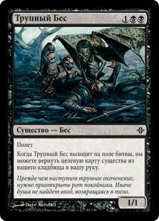 Трупный Бес (Cadaver Imp)