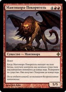 Мантикора-Покоритель (Conquering Manticore)