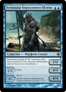 Командир Кораллового Шлема (Coralhelm Commander)