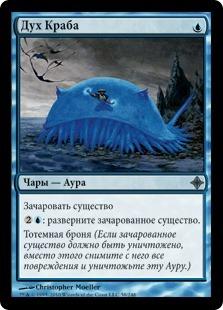 Дух Краба (Crab Umbra)