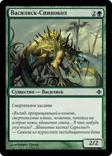 Василиск-Спинокол (Daggerback Basilisk)