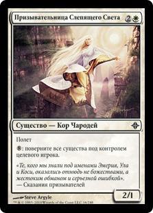 Призывательница Слепящего Света (Dawnglare Invoker)