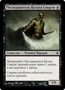 Последователь Культа Смерти (Death Cultist)